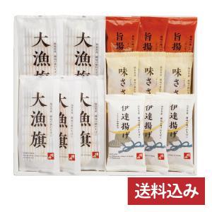 鐘崎 仙台 笹かまぼこ大漁旗詰め合せ「TB-3A5」 2021 中元 ギフト 贈り物