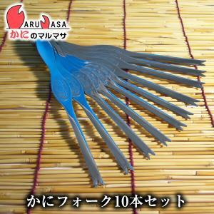 遅れてごめんね父の日 DM便限定/送料込 蟹フォーク/カニスプーン 10本セット|kani-marumasa