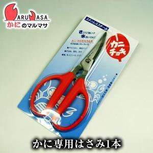カニ専用調理バサミ かにチョキ|kani-marumasa