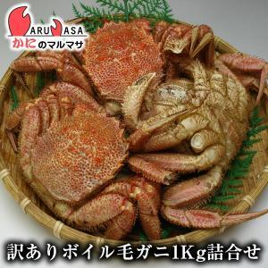 かに カニ 蟹 訳あり ボイル毛がに 1kgセット 北海道産...