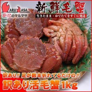 北海道産 (わけあり 訳あり)活毛ガニ 1kgセット(かに カニ 蟹)|kani-marumasa