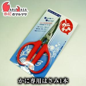 遅れてごめんね父の日 カニ専用調理バサミ かにチョキ タラバガニ|kani-marumasa