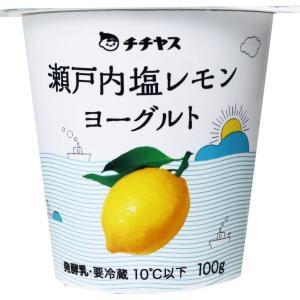≪3500円以上送料無料≫チチヤス こくRICH 瀬戸内塩レモン ヨーグルト 100g×12P入 kani