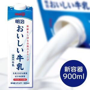 明治乳業 おいしい牛乳 900ml|kani