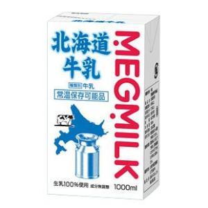 ≪3500円以上送料無料≫雪印 メグミルク 北海道牛乳 1000ml|kani