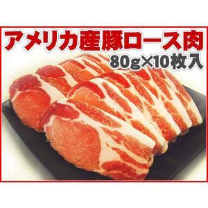 アメリカ産 豚ロース 800g (80g×10枚入) とんかつ・ステーキ用豚肉|kani