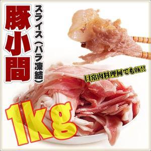 国産 豚 小間 スライス 1kg|kani