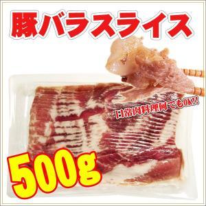 国産 豚バラスライス 500g|kani