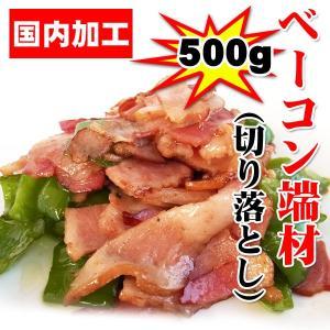 訳あり 豚バラ ベーコン 切り落とし 500g 真空包装 ワケアリ|kani