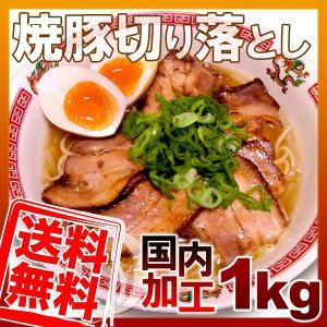 訳あり 焼豚 (チャーシュー) 切り落とし 1kg 国内工場製造 送料無料|kani