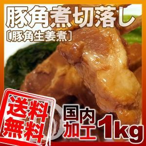 送料無料 訳あり 豚の角煮 切落とし (割れ・欠け) 1kg 国内工場製造|kani