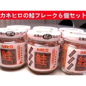 カネヒロ 鮭フレーク 瓶詰 110g入 6本セット 道産原料使用 北海道加工|kani