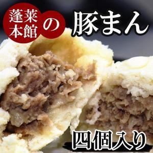 「大阪名物の豚まん」蓬莱(ホウライ)本館の豚まん4個入|kani