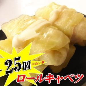 鶏肉のミニロールキャベツ 500g (約20g×25個入り)|kani