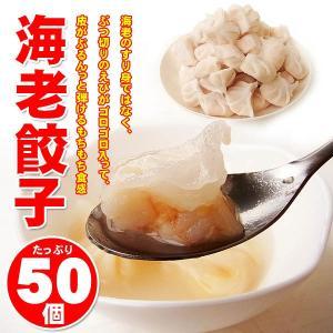 【週間特売】海老餃子50個 皮がもちもち〜エビがゴロゴロ ジッパー付袋包装|kani