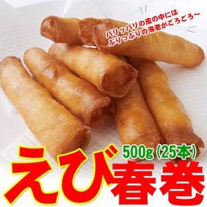 海老スティック春巻500g(25本入)|kani