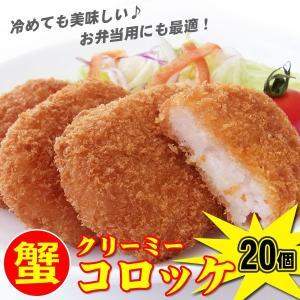 蟹クリーミー コロッケ600g(20個入) お弁当に|kani