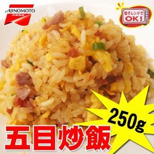 味の素 五目炒飯 250g チャーハン|kani
