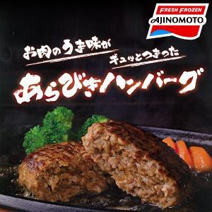 激旨 合挽き肉 あらびきハンバーグ 煮込み系のシチューにも 冷凍食品|kani