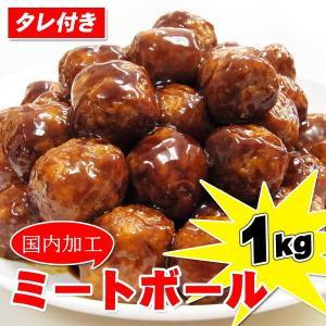 訳あり タレ付 ミートボール 肉団子 1kg|kani