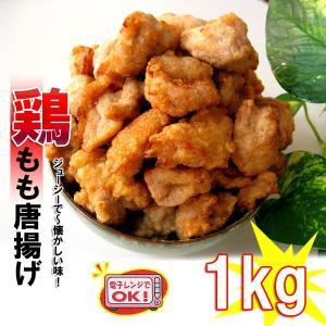 鶏モモディープフライ (若鶏から揚げ) 1kg 電子レンジで簡単調理|kani