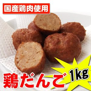 国産 鶏肉使用 鶏だんご1kg...