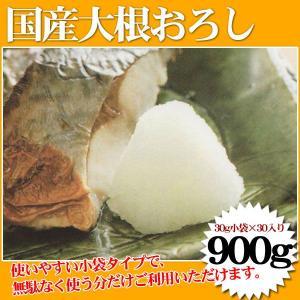 【週間特売】国産 大根おろし 使い切り 小袋 30g×30個入 計900g|kani