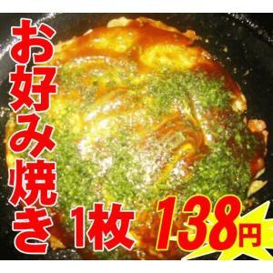 関西風本格 「特製お好み焼き」ボリューム満点 冷凍食品|kani