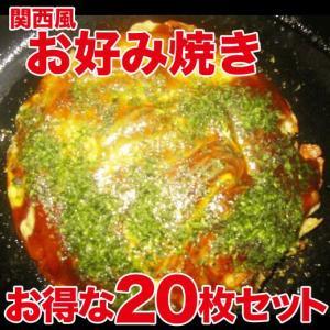 関西風本格 ボリューム満点 特製お好み焼き お買い得な20個セット|kani