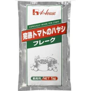 ハウス 完熟トマトのハヤシフレーク 1kg|kani