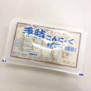 ≪4000円以上送料無料≫手結こんにゃく 180g|kani