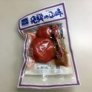 飛騨 山味屋 赤かぶら漬 185g|kani
