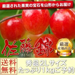 送料無料 山形県産 さくらんぼ 佐藤錦 秀品 2L 1kg ...
