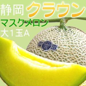 静岡県産 クラウンメロン マスクメロン 静岡メロン A 大 1玉|kani