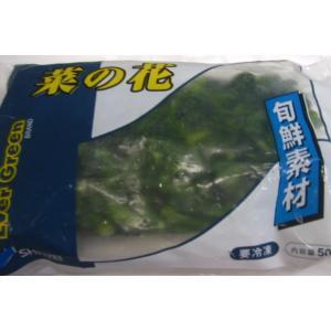 冷凍 菜の花 500g|kani