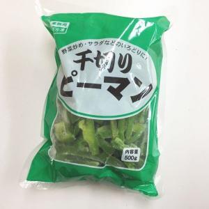 冷凍 千切り ピーマン 500g|kani