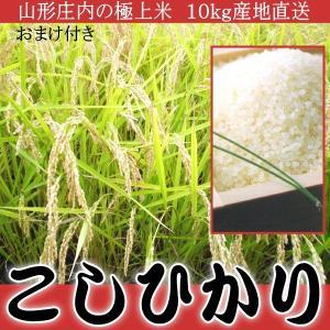 山形庄内の極上米 こしひかり 100% 10kg 産地直送 おまけ付|kani