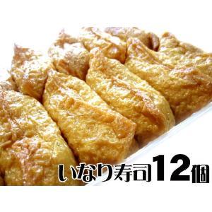 お手軽便利 冷凍いなり寿司12個入り|kani
