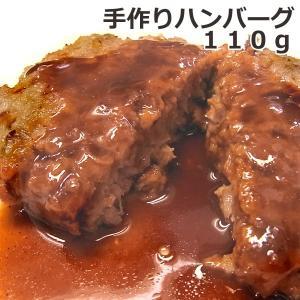 手作り やわらか ハンバーグ 110g 湯煎調理OK|kani
