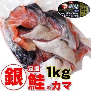 原価高騰で値上げm(_ _)m 定塩銀鮭のカマ1kg