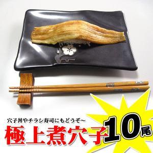 ≪3500円以上送料無料≫【週間特売】一本物 極上 煮穴子2...