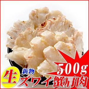 北海道加工 生ズワイガニ 肩肉(半割) 500g |kani