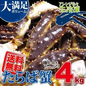 横綱級特大サイズ 生タラバ蟹(たらば)4kg 送料無料 極大カニの王様