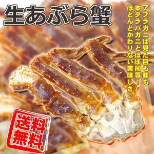 タラバガニに負けない味 生アブラ蟹2.5kg 送料無料...