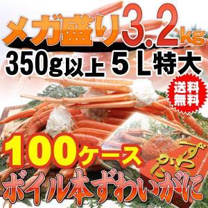 送料無料 ボイルズワイガニ1肩350g超5Lずわい蟹メガ盛り3.2kg×100ケース 化粧箱入