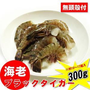 ≪週末限定SALE≫訳あり 無頭殻付ブラックタイガー海老(エビ)300g|kani
