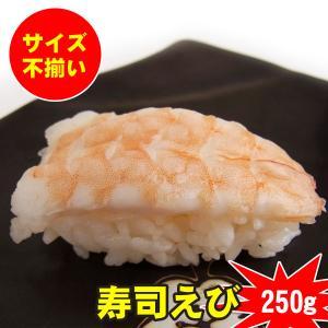 【週間特売】不揃いで訳あり 寿司えび(巻き・チラシ用)250g 蒸しエビ|kani