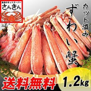 生ずわい蟹カット済み1.2kgセット ズワイガニ 送料無料