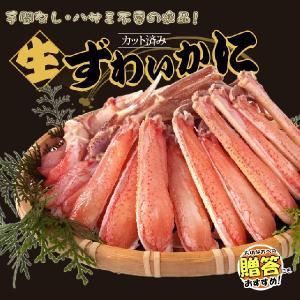 ≪早割≫かに 蟹 カニ 生ずわい 蟹 カット済み1.2kgセット ズワイガニ 送料無料|kani|02