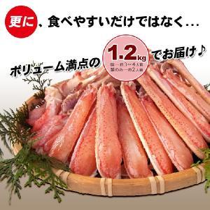 ≪早割≫かに 蟹 カニ 生ずわい 蟹 カット済み1.2kgセット ズワイガニ 送料無料|kani|04